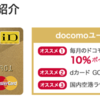 dカードゴールド|10%還元-dカードでの支払いは必要ない?