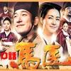 韓国ドラマ-馬医-あらすじ34話~36話-最終回まで感想付き