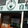 麺屋 六感堂 Rock'an Do  しおゆずみつばグリーン