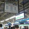 《時刻表》【自作時刻表002】東海道線東京駅の時刻表を近鉄のフォーマットで作成