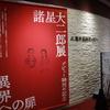 異界への扉『デビュー50周年記念 諸星大二郎展』三鷹市美術ギャラリー