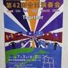 東京六大学応援団連盟合同演奏会
