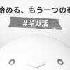 【基本料無料!】auのpovo新プランがお得すぎるので乗り換えを検討開始!