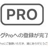 ブログ初心者 はてなブログPROへ 完了!!