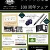 名古屋で「プラチナ万年筆 100周年フェア」が開催されます