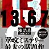 陳浩基『13・67』読書感想文