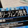 基本からわかる英語リーディング教本、はじめました。