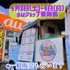 毎回大人気!auショップ東舞鶴イベントに移動販売スイーツヒーロー登場♪人気の絶品クレープとワッフルサンド200食提供♪
