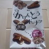 七尾製菓 半生かりんとうドーナツ 黒糖
