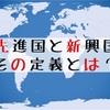 明確な区分はない?!先進国と新興国の定義と説明