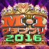 【無料動画アリ】2016年M-1グランプリまとめ(出場者、準決勝感想、優勝予想、敗者復活)