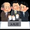 【PM試験対策12】調達マネジメント