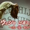 危険な遊び、映画「ウィジャ ビギニング~呪い襲い殺す~」