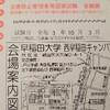 ≪公害防止管理者≫ 令和3年公害防止管理者試験 試験会場決定!!今年も早稲田大学!!