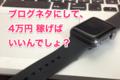 Apple Watch 2購入!無駄遣い?ブログネタにして稼ぎ返せばいいんでしょ!
