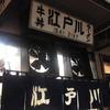 築地の「江戸川」でぜんまい煮、野菜スープ、たら煮。