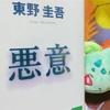 今年5冊目「悪意」東野圭吾