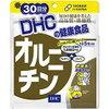 【燃焼系サプリ!】【DHC オルニチン】