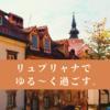 【リュブリャナ】地元民気分でゆる〜く過ごす日。2018.10.25