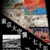 企画展「東京大空襲・七十年」〜声なき死者が遺した記録