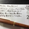 【万年筆・インク】妻のねこ日記・2020年04月第4週!【猫イラスト】