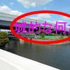 尼崎城復元の完成状況を見るためママチャリで堺~尼崎までいったが工事中だった【兵庫県尼崎市】
