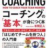 【新刊】 本間正人のコーチングの基本が身につく本