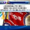【選手作成】サクスペ「逆境ナイン 全力学園高校 野手作成③」