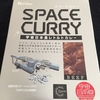 宇宙食カレーを食べてみた