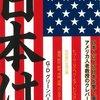 トランプ大統領を危惧するよりも日本は前からやばいぞ