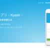 個人間送金アプリの「Kyash(キャッシュ)」をOrigami Payや楽天Payに紐付けると対応店舗で支払いも出来るので便利です。