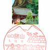 【風景印】勝山郵便局