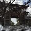 冬の秋田旅行 1日目