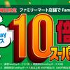 FamiPay払いでポイント10倍+バニラVisa購入で2.5%還元、合計最大8%還元に