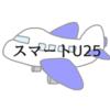 【学生必見】ANAのスマートU25で飛行機を格安に乗る!登録方法から予約方法までをまとめてみた