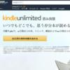 話題のKindle Unlimited、超カンタンに登録出来たけど解約しようとしたら・・・