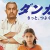 映画『ダンガル きっと、つよくなる』(字幕付き)
