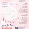 2017年9月2日 胎教博 in神戸