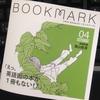 BOOKMARK 04号