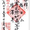 塩澤寺の御朱印(山梨・甲府市)〜自身のコントロール不能な太宰も訪れたかもしれない寺