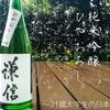 【日本酒】謙信 純米吟醸 ひやおろし~21歳大学生の日本酒レポート~