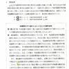 富山市が行っている生活保護支援制度の実態を検証