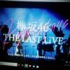 「欅坂46 THE LASTLIVE 2日目」-ありがとう、欅坂。-