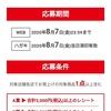 【20/07/31】イオン×ハウス食品 家族みんないっしょに~はじめて記念日!!キャンペーン【レシ/はがき*web】