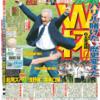 サッカー日本代表に想う・・・やはり勝負毎は勝たなければダメですね。