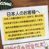 日本人客お断りのラーメン屋と「職業=遊ぶこと」(← これが一番報われるタイプだって知ってた?)