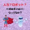 【介護ブログ】 介護ロボット導入は職員の負担軽減になるのか??
