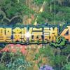 【聖剣伝説4】シリーズを破壊したこの作品は本当にクソゲーなのか