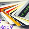 【なぜ】クレジットカードをたくさん持っている人の知られざる実態4選