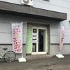 札幌北区新琴似「秋月」アウトレットスイーツを買いに行ってきました